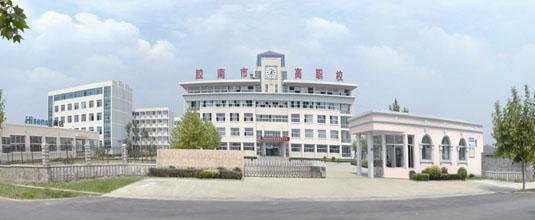青岛黄岛区高级职业技术学校