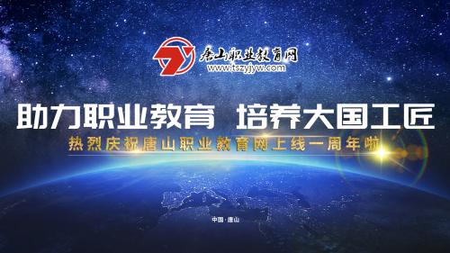 2019年唐山职业教育网建设会议将于17日下午在冀东新闻中心举行!