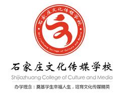 石家庄文化传媒beplay备用官网