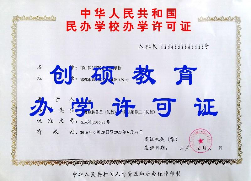 邯郸平面设计培训  数码设计 淘宝美工 小班精讲就业班-创硕beplay 体育