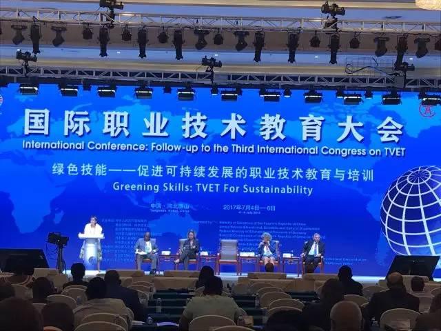 王继平司长在国际职业技术教育大会上的主旨演讲