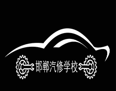 邯郸汽修beplay备用官网