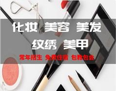 唐山化妆培训beplay备用官网
