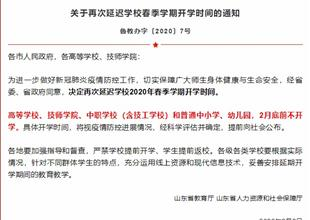 山东再发通知:技师学院、中职beplay备用官网(含..