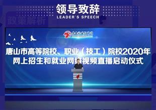 唐山市高等院校、职业(技工)院校2020..
