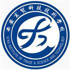 西安商贸科技技术beplay备用官网