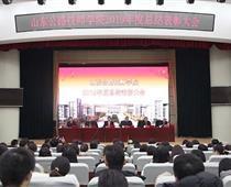 山东公路技师学院2019年度总结表彰大会隆重召开