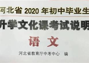 唐山中考生速看!2020年河北中考学科说..