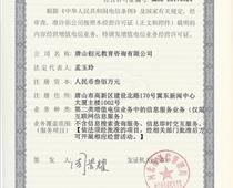 职教网ICP经营许可证