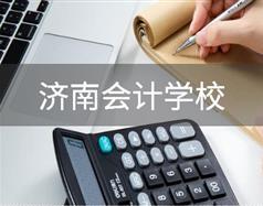 济南会计beplay备用官网