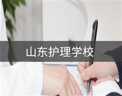 山东护理beplay备用官网