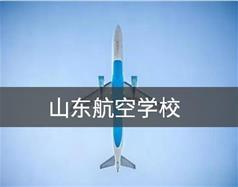 山东航空beplay备用官网