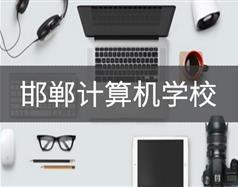 邯郸计算机beplay备用官网