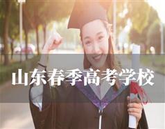 山东春季高考beplay备用官网