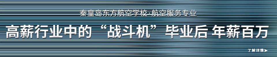 秦皇岛东方航空beplay备用官网
