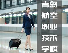 青岛航空职业技术beplay备用官网